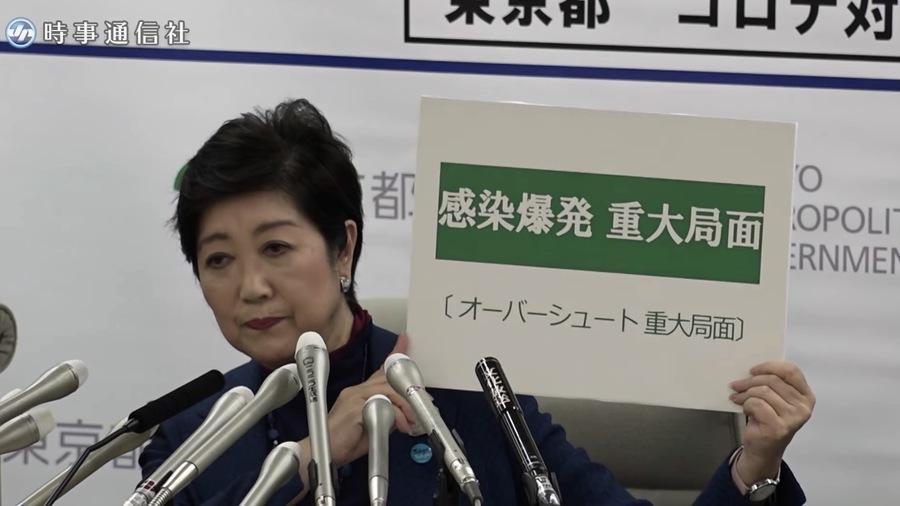 面臨疫情嚴重局面 東京週末「軟封城」