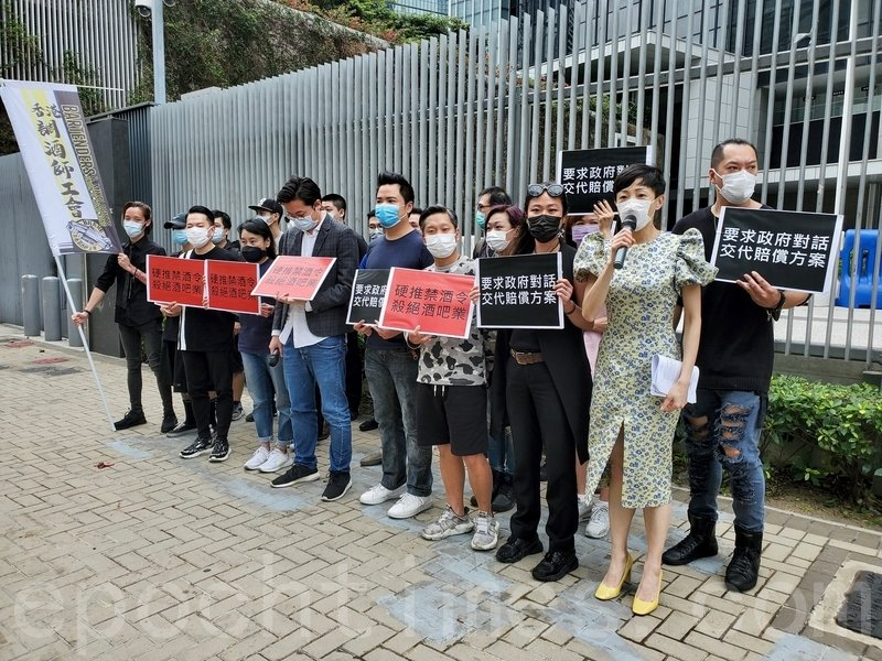 中小企食店聯盟、香港調酒師工會等昨日到政府總部外請願,反對政府實施「禁酒令」。(宋碧龍/大紀元)