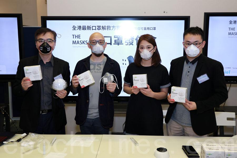 多間教育科技機構合作啟動「Saving The Mask」計劃,運用3D打印及吸塑技術,研發出STEM防疫可重用口罩(STEM口罩),預計在四月底正式在市場上推出「The MaskSaver」口罩套裝。(陳仲明/大紀元)