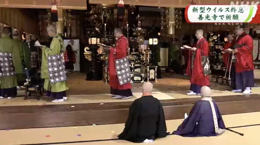 日本長野縣善光寺 祈禱平息瘟疫