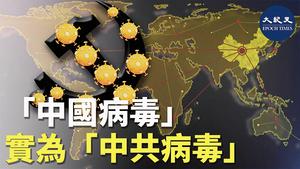 【有冇搞錯】疫情世界大爆發 中共全球部署遭重創