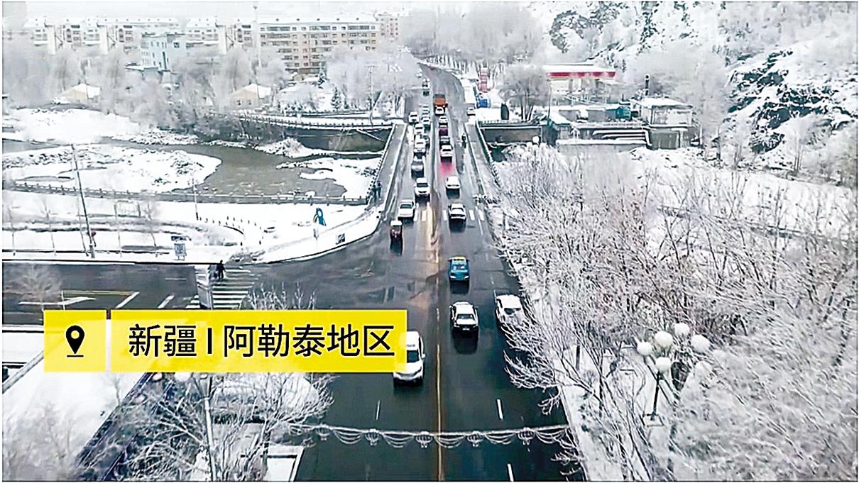 近日,新疆阿勒泰地區出現倒春寒,氣溫驟降20度。(影片截圖)