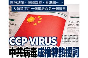 CCP VIRUS 中共病毒成推特熱搜詞