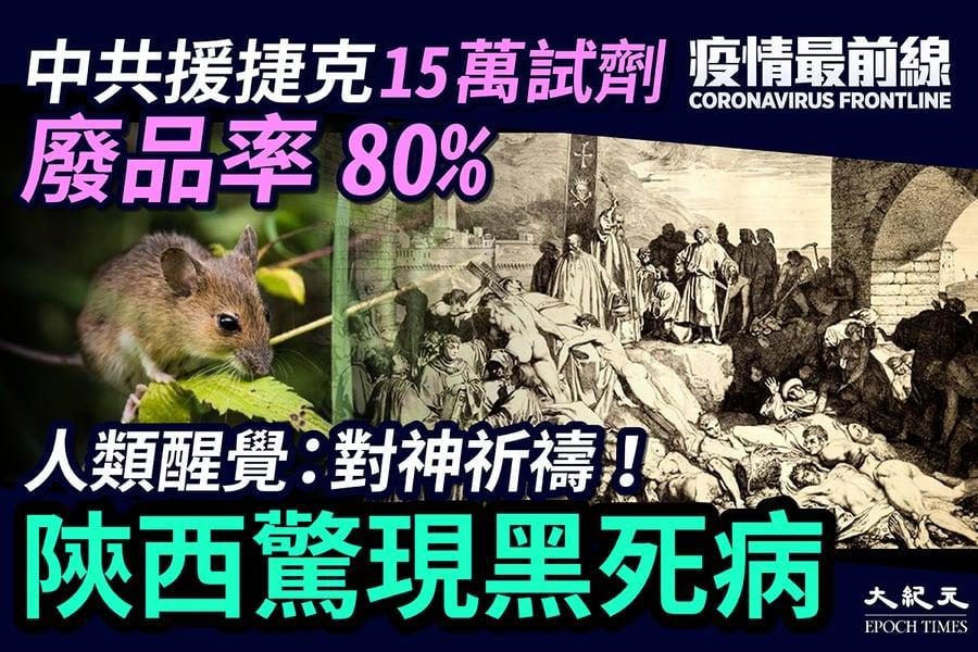 【3.27疫情最前線】陝西驚現黑死病?