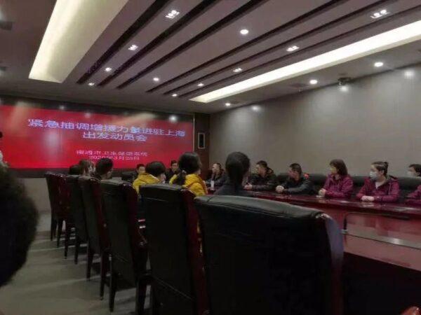 網傳南通市衛生系統「緊急抽調增援力量進駐上海出發動員會」現場照片。