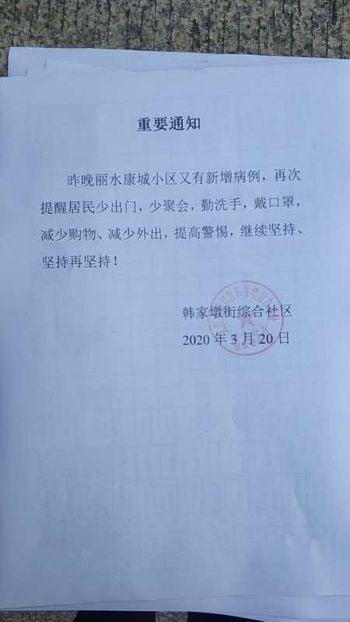 3月19日麗水康城小區又現新增病例。(網絡圖片)
