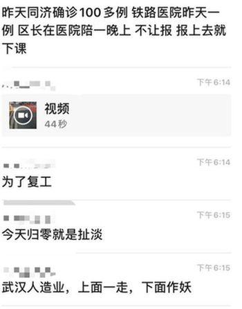 武漢同濟醫院3月19日確診了100多例。(網絡截圖)