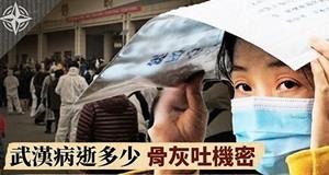 美國新冠確診人數超過中國 大陸香港民間解讀