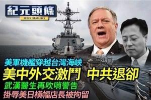【紀元頭條】中美外交激戰 中共退讓