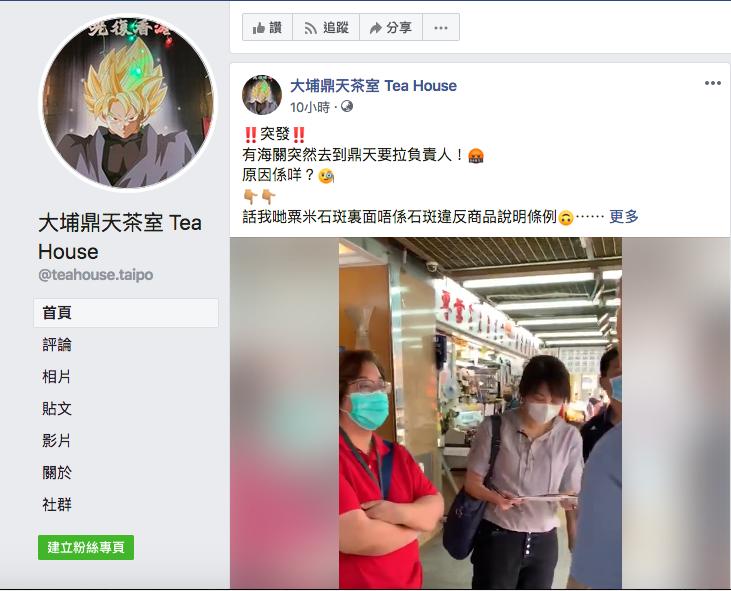 圖片:大埔鼎天茶室 Tea House Fb截圖