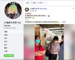 石斑飯用鯰魚  大埔黃店「鼎天茶室 」被指違例