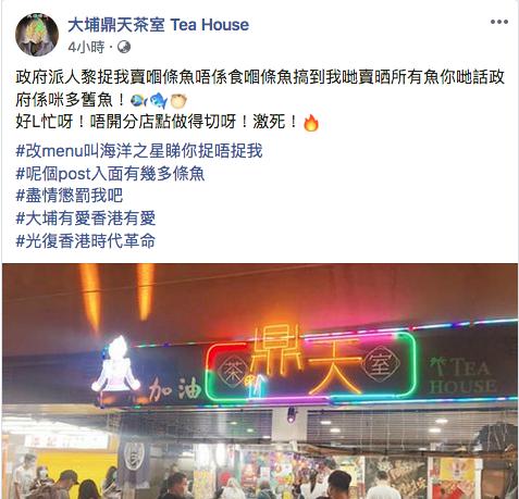 大埔鼎天茶室 Tea House Fb截圖