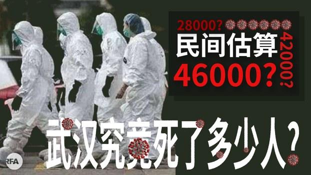 武漢七殯儀館骨灰盒暴露死亡人數 與官方數字相差甚遠