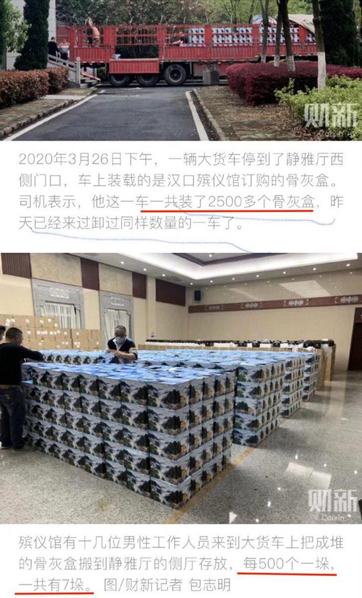3月26日,汉口殡仪馆两天收到5000个骨灰盒。(财新网图片)