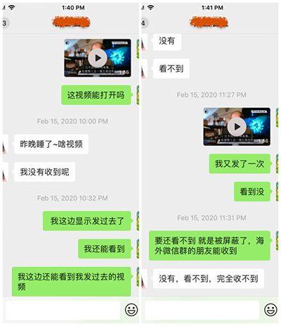 大陸移民王女士與武漢親屬在微信上的對話,顯示微信屏蔽信息(屏幕截圖)