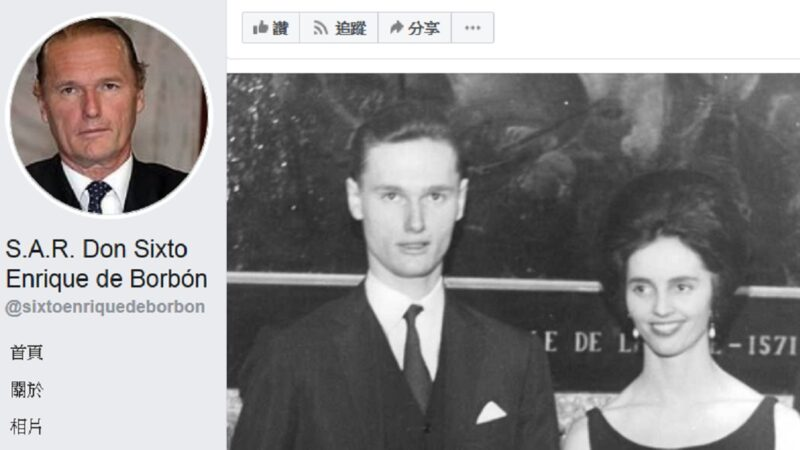 瑪麗亞・特瑞沙的弟弟席克斯塔斯・亨利王子27日宣佈她過世的消息。(取自S.A.R. Don Sixto Enrique de Borbon臉書)