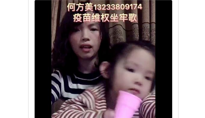 女兒打疫苗致殘 家長用歌曲控訴當局