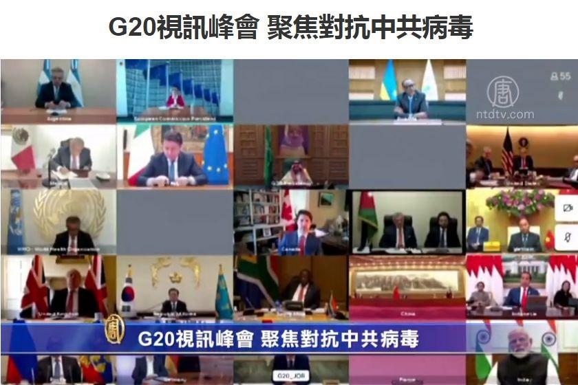 在剛結束的G20視訊峰會上,美國堅持以「武漢肺炎」稱呼此次病毒疫情。針對習近平的發言內容,有分析指,中共是搬石頭砸自己的腳。(新唐人視頻截圖)