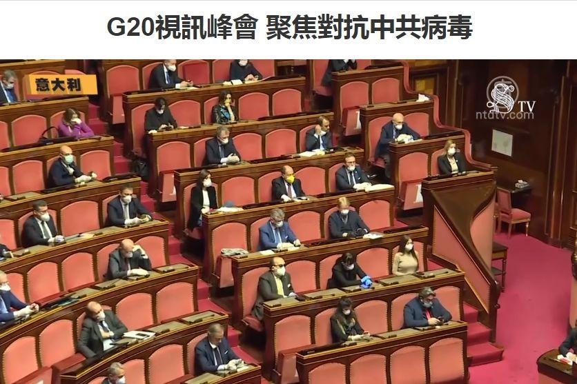 G20應對中共肺炎特別峰會於3月26日以視頻會議形式舉行,這是G20的首次視頻峰會。(新唐人視頻截圖)