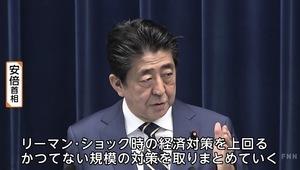 安倍宣佈56萬億日元經濟對策 鼓勵日企抄台灣作業