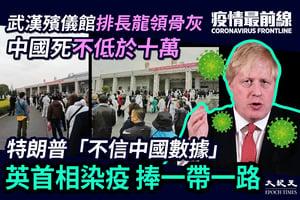 【3.28疫情最前線】英首相染疫 捧一帶一路 特朗普「不信中國數據」