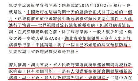 何清漣指,湖北省委相關領導人沒有人出身於病毒學行業,千挑萬選,挑了一個自己不知道的病來預演防疫。(網頁截圖)