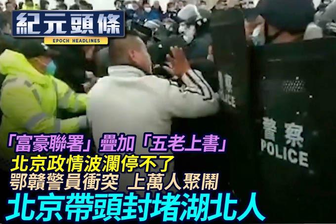 【紀元頭條】鄂贛警員衝突 上萬人聚鬧 北京帶頭封堵湖北人