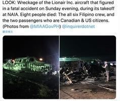 菲律賓醫療專機起飛時爆炸 機組人員8人全遇難
