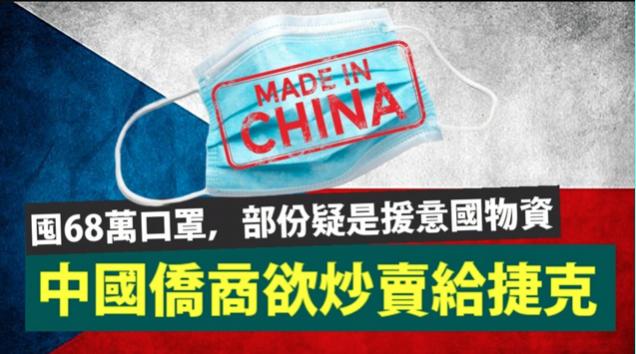 中共紅頂僑領囤68萬口罩 被捷克政府沒收