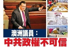 澳洲議員:中共政權不可信