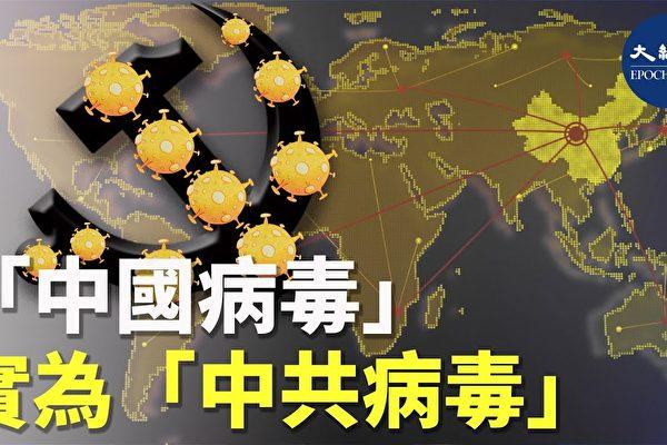中共用「病毒外交」離間西方國家
