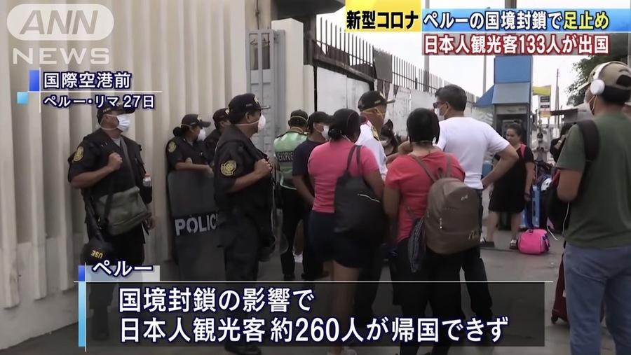 台灣援手日本遊客脫困 日本向台灣傳達謝意