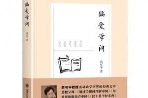 俞可平敏感政治言論結集出版 釋政治變局信號
