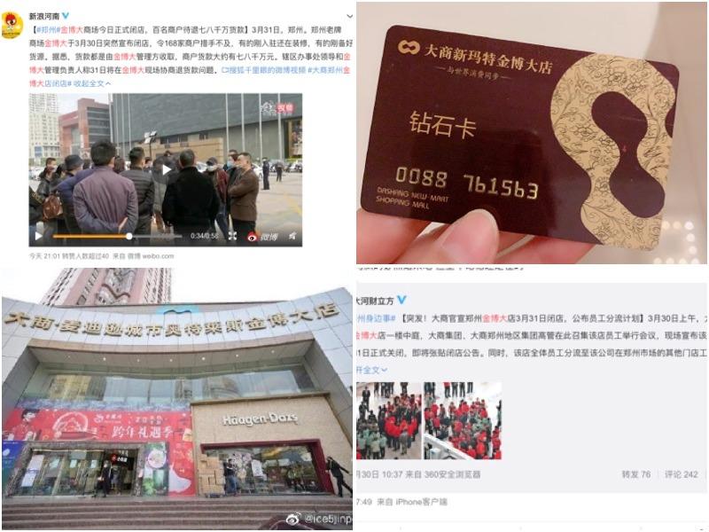 疫情下鄭州經營14年的商城金博大閉店。(來源:網路截圖大紀元合成)