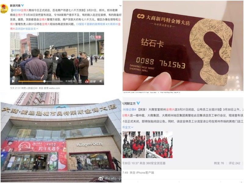 疫情下鄭州經營14年的金博大商場宣佈關閉