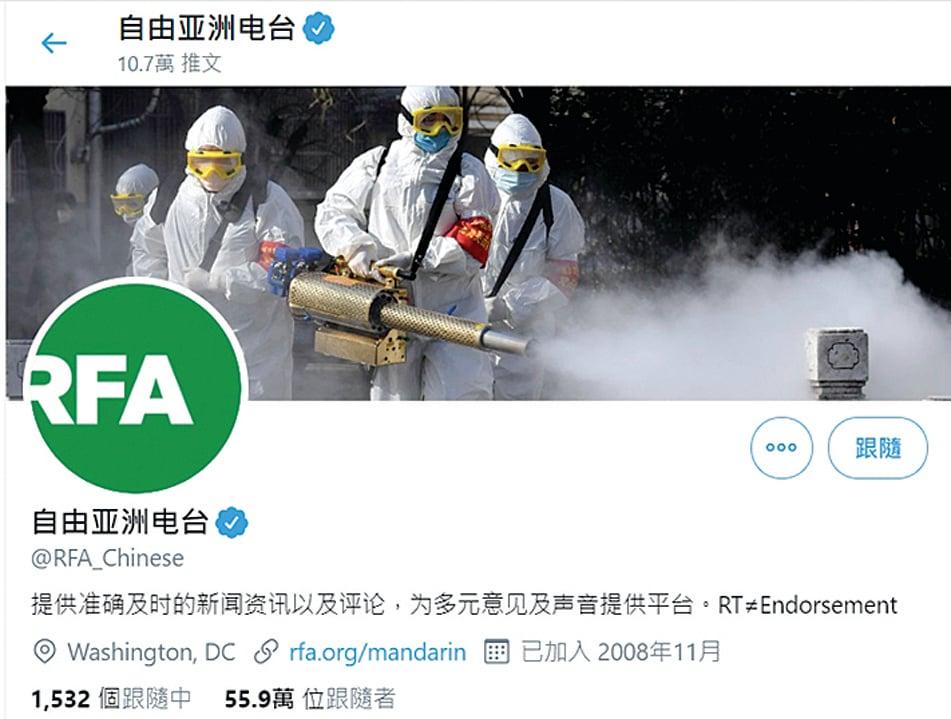 正版自由亞洲電台。(推特截圖)