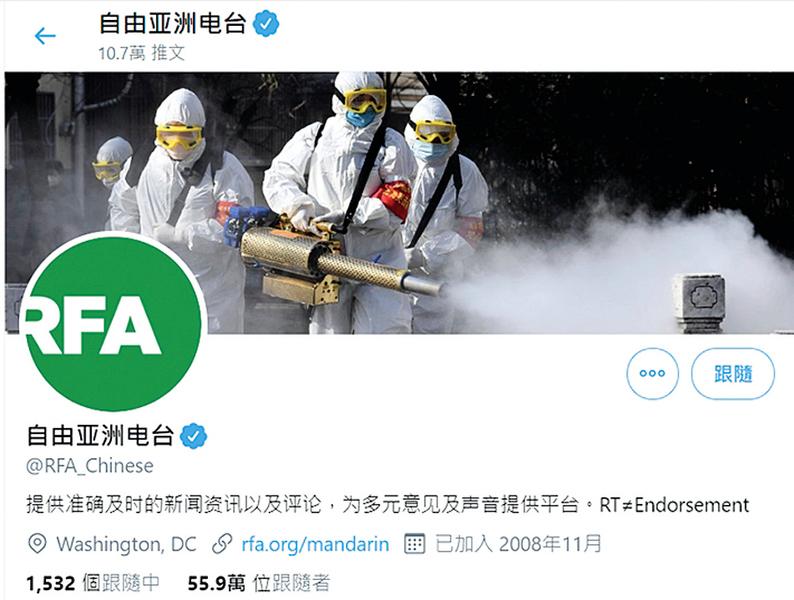 中共假冒自由亞洲電台推特帳號