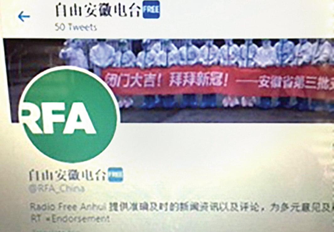 盜用自由亞洲電台台標的「自由安徽電台」(推特截圖)