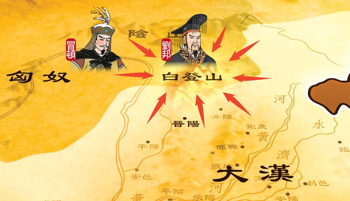 劉邦率騎兵先到達平城(今山西大同附近),被冒頓指揮的40萬騎兵包圍在白登山一連七日。