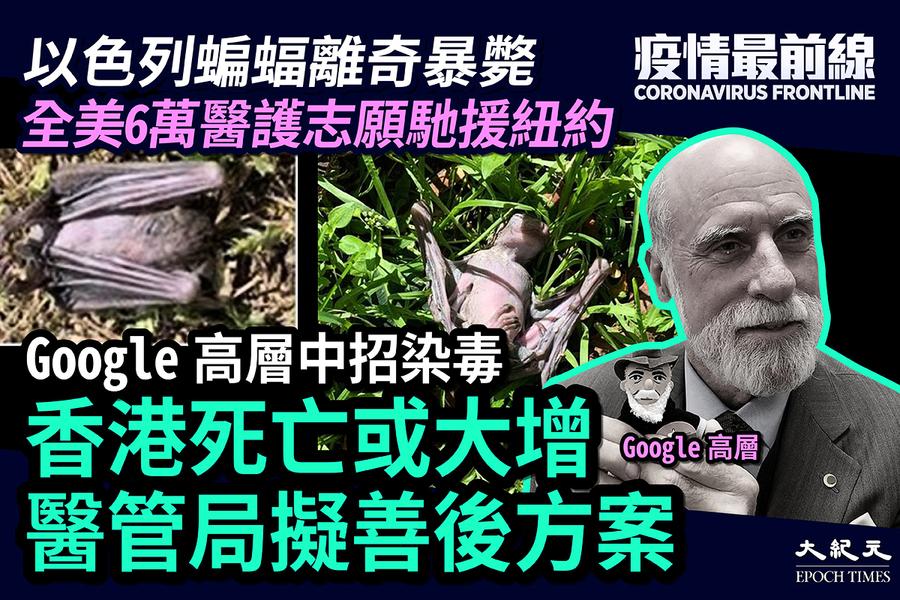 【4.1疫情最前線】香港死亡或大增  醫管局擬善後方案