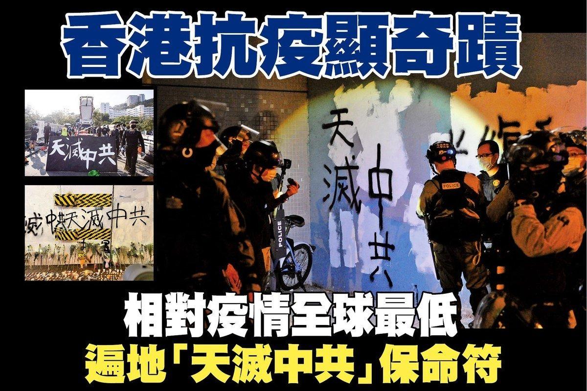 「反送中」運動期間,香港大街小巷到處都是「天滅中共」手寫字及海報。很多市民說,「天滅中共」這四個字,就好比香港人的保命符,有了它,香港就有神助,逢凶化吉。(大紀元合成)