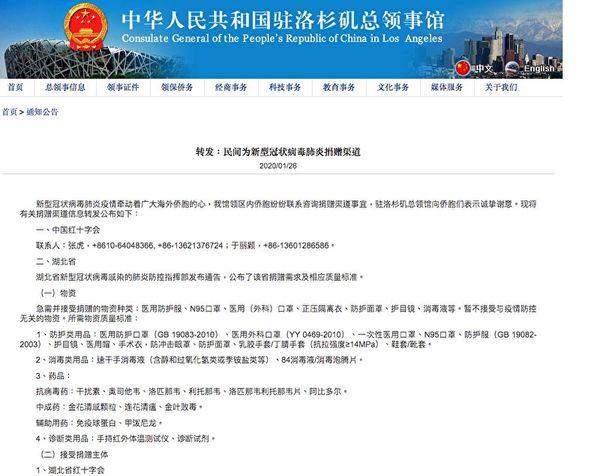 1月26日,中共駐洛杉磯總領事館在其網站上發佈了有關防疫用品捐贈渠道的公告。(中共駐洛杉磯總領事館網頁截圖)
