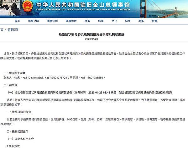 1月28日,中共駐三藩市總領事館發佈了同樣的信息。(中共駐三藩市總領事館網頁截圖)