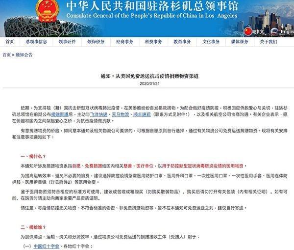 1月31日,中共駐洛杉磯總領館在其網站上,發佈從美國免費運送捐贈物資的渠道。(中共駐洛杉磯總領館網頁截圖)