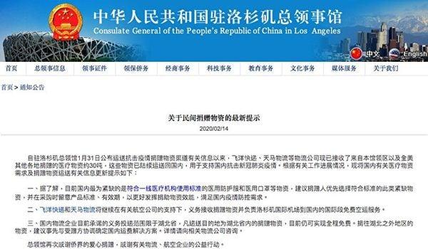 2月14日,中共駐洛杉磯總領事館又發佈了《關於民間捐贈物資的最新提示》。(中共駐洛杉磯總領事館網頁截圖)