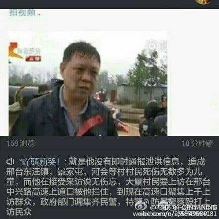 7月20日,邢台市經濟技術開發區黨工委副書記王清飛在20日接受河北經濟電視台採訪時聲稱,此次洪災救援轉移工作一直在持續,人員沒有傷亡。(網絡圖片)