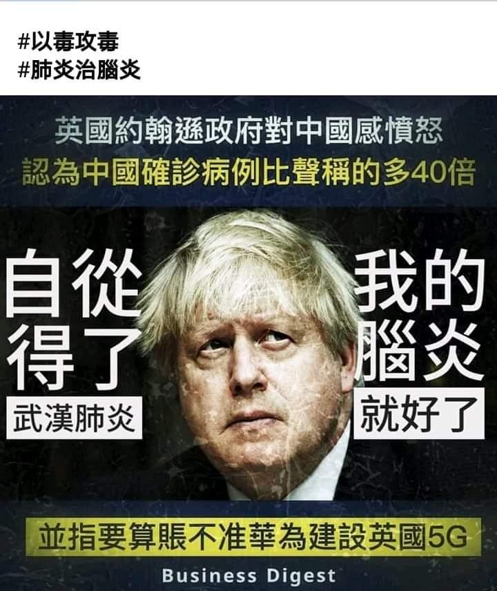 網民驚嘆:英首相的「腦炎」好了!