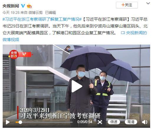 習3月29日在浙江,新聞聯播沒報,所有相關消息都是晚7點後放出來的。(網絡截圖)