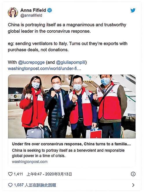 《華盛頓郵報》北京分社社長菲爾德揭穿了中共宣傳機構大肆吹捧醫療團帶去意大利的醫療物資真相,「那些物資並非都是捐贈,而是(意大利)購買的」。(推特截圖)