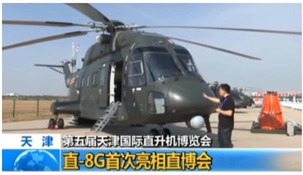 中共仿法王牌直升運輸機「直-8G」直升機。(視頻截圖)